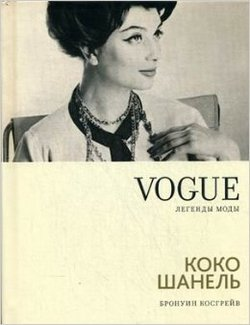 New Book on Coco Chanel in Russian {Fashion Notes} {Fragrant Reading}