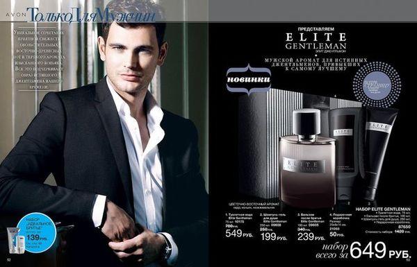 Avon_Elite_gentleman_russia.jpg
