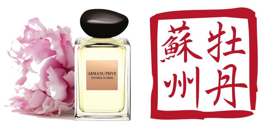 Armani-Prive-Pivoine-Suzhou.jpg