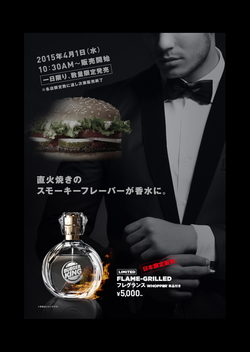 Burger King Flame-Grilled Fragrance for 1 Day (2015) {New Perfume}