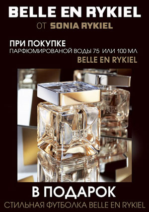 BelleEnRykiel_Ad2.jpg