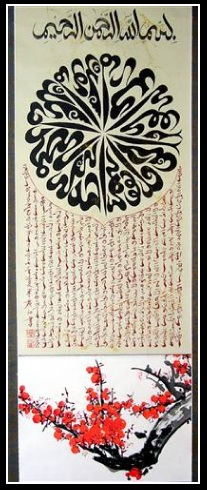 Calligraphy-Chinese-Islamic.jpg