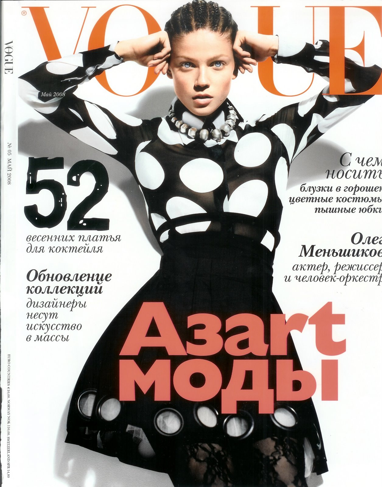 http://www.mimifroufrou.com/scentedsalamander/images/Vogue-Russia-May08.jpg